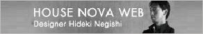 デザイナーズ住宅 HOUSE NOVA
