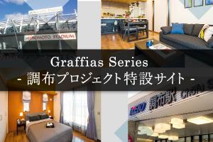 Graffias調布プロジェクト特設サイト
