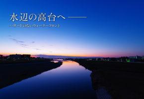 稲城長沼IIプロジェクト