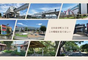 立川幸町プロジェクト